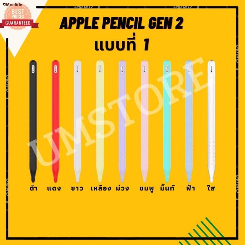 Moultrie✤﹍✆เคสซิลิโคนปากกา Apple Pencil 2 ซิลิโคนถนอมปากกา Case ราคาถูก ส่งจากไทย