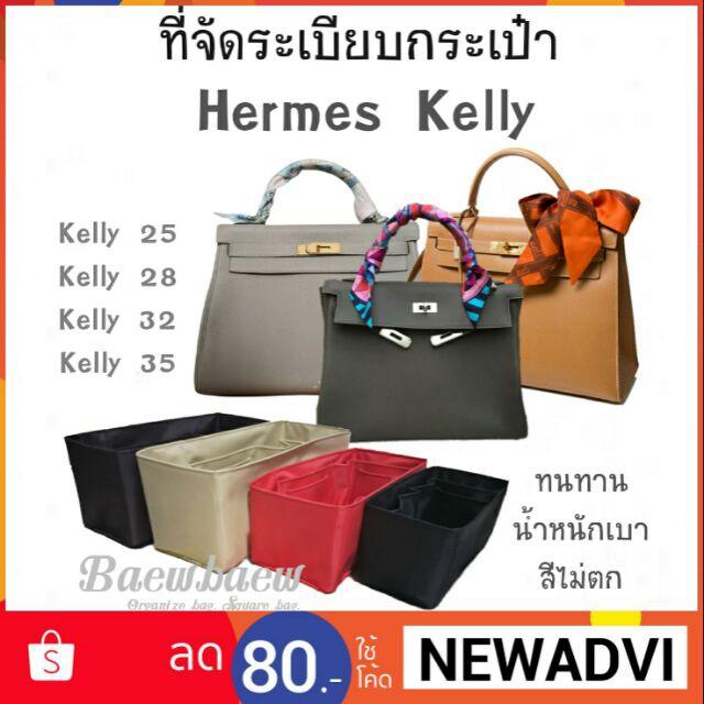 กระเป๋าเดินทางล้อลาก Luggage ที่จัดระเบียบกระเป๋า Hermes Kelly ทุกไซส์ กระเป๋าล้อลาก กระเป๋าเดินทางล้อลาก