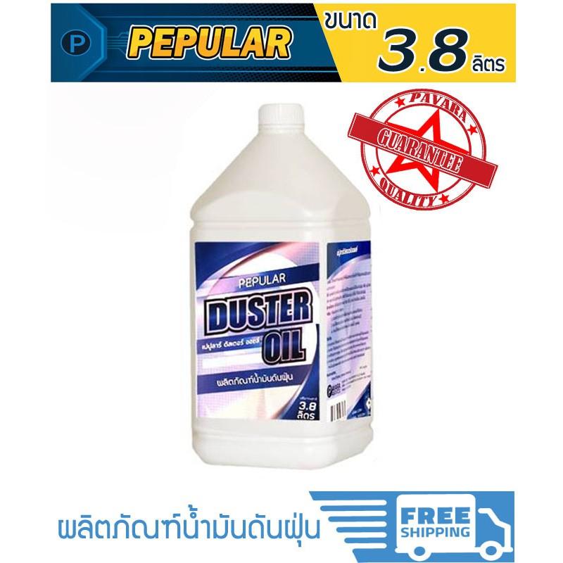 Pepular Duster Oil ผลิตภัณฑ์น้ำมันดันฝุ่น ขนาด 3.8 ลิตร ช่วยให้การเก็บฝุ่นมีประสิทธิภาพมากขึ้น ด้วยพลัง Electrostatic