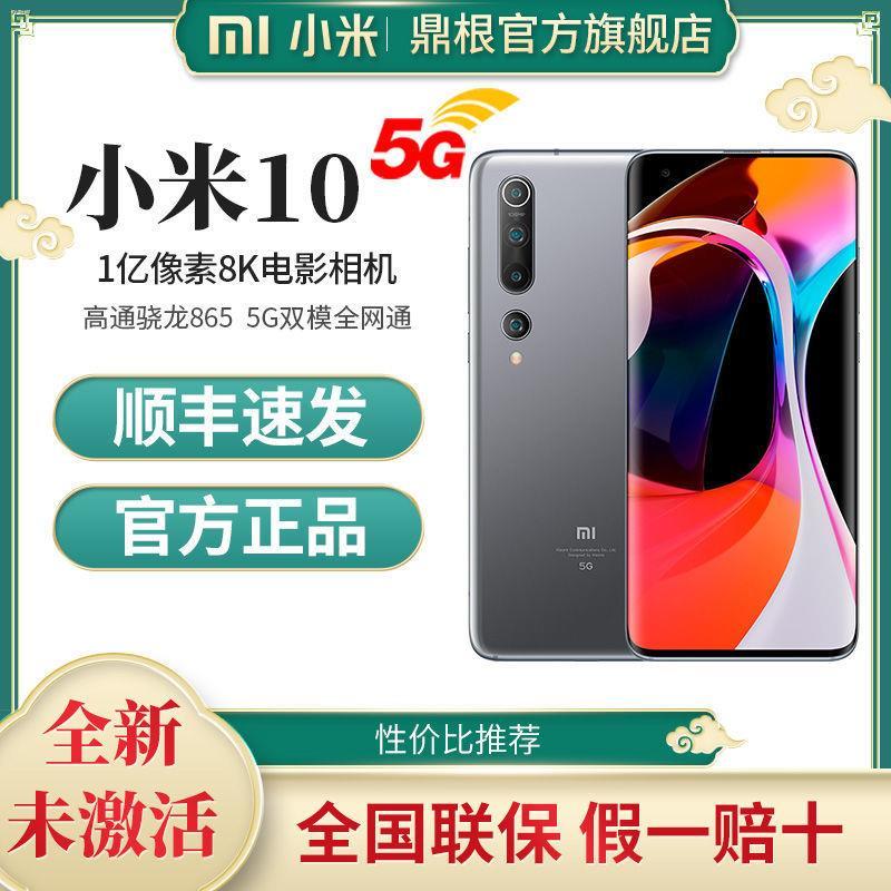 ♘┋☁[ของแท้พร้อมตั๋ว]Mi 10 Xiaolong 865 100 ล้านพิกเซล 5G นักเรียนเล่นเกมโทรศัพท์สมาร์ทโฟน