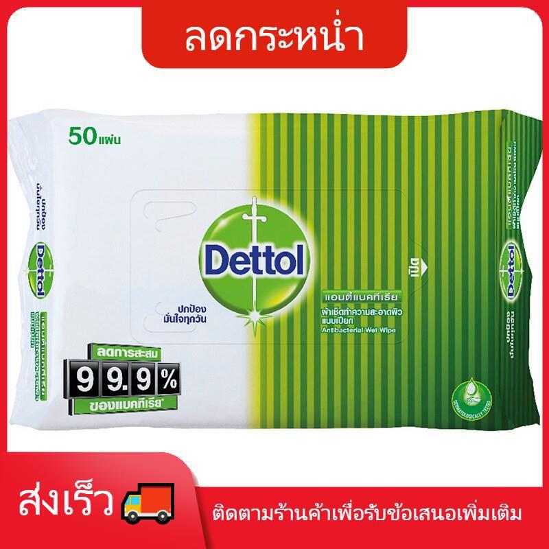 💢 พร้อมส่ง 💢ทิชชู่เปียก เดทตอล 50แผ่น Dettol Antibacterial Wet Wipe ผ้าเปียกเช็ดทำความสะอาดผิว ฆ่าเชื้อโรค#เจลล้างมือท