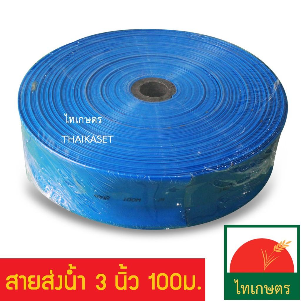 สายส่งน้ำ สายดับเพลิง 3 นิ้ว ท่อน้ำผ้าใบเคลือบ PE ใช้ทำการเกษตร หรือใช้แทนท่อ PVC ได้ (100เมตร)