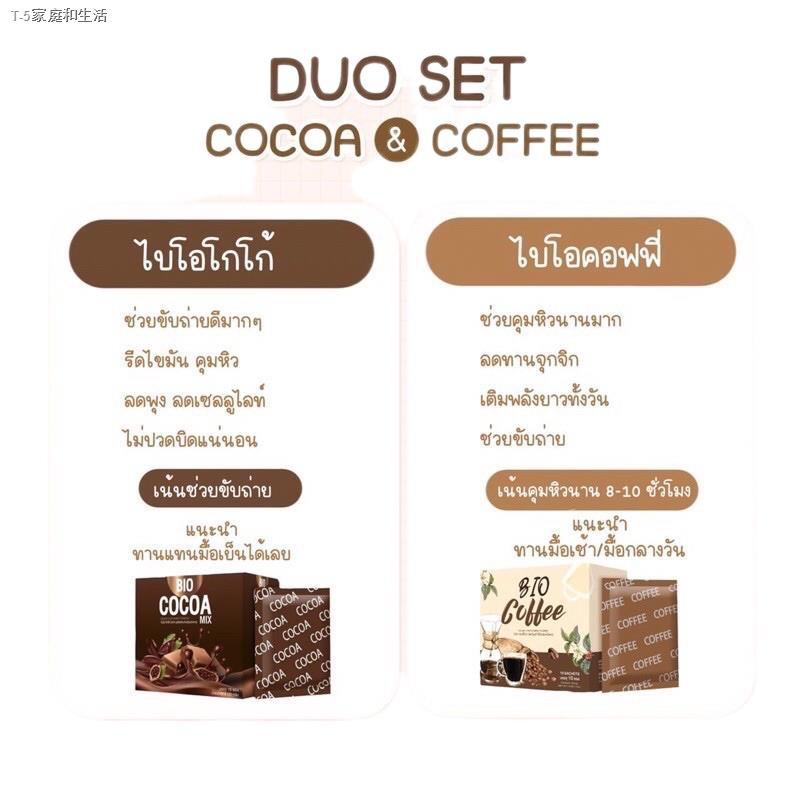 ﺴ✆✠แท้💯% BIO Cocoa Bio coffee Bio tea malt Bio Matcha <2 แถม 1> ไบโอโกโก้ Bio Cocoa ไบโอ โกโก้มิกซ์ ไบโอคอฟฟี่ ไบโอชามอ