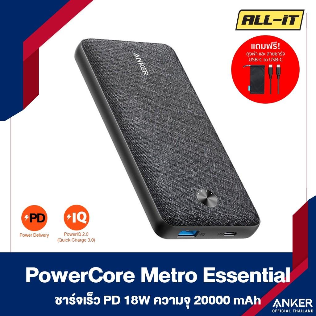 แบตสำรอง Anker PowerCore Metro Essential 20000 PD Black พาวเวอร์แบงค์ ชาร์จเร็วแบบ PD ความจุ 20000 mAh USB-C to USB-C