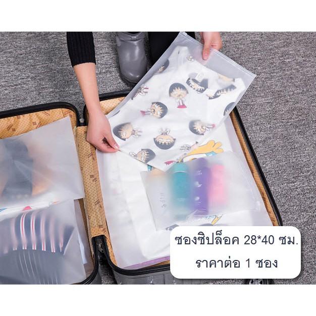 (T033)ซองซิปล็อค ซิปรูด 28*40cm เนื้อแมท พลาสติก EVA นิ่ม หนาที่สุด200ไมครอน ซองใส่เสื้อผ้า จัดระเบียบ กระเป๋าเดินทาง