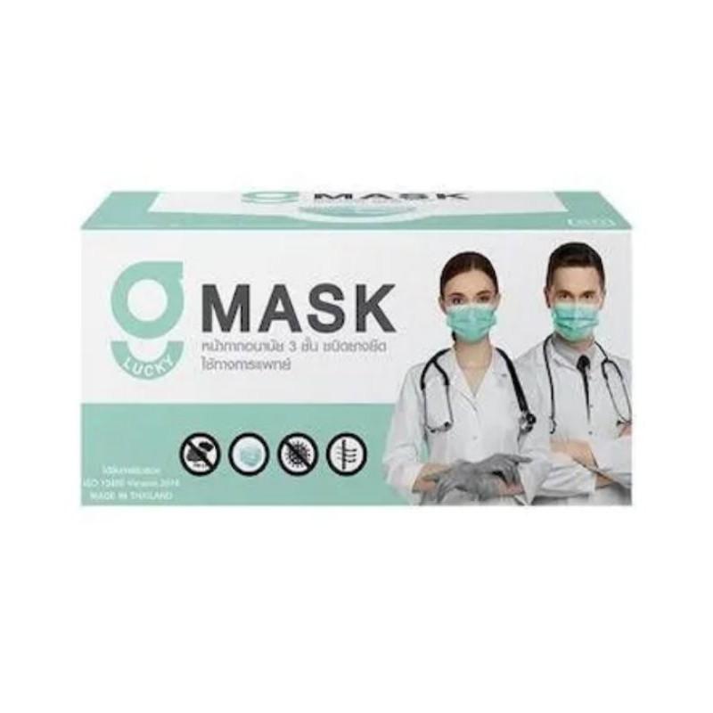 G LUCKY mask 💊หน้ากากอนามัยใช้ทางการแพทย์ 💊กล่อง 50 ชิ้น
