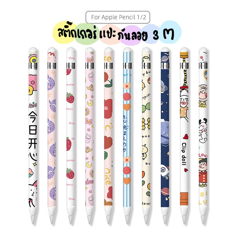✅❁♦สติ๊กเกอร์ปากกาสำหรับ Apple Pencil รุ่น1&2 sticker กันรอยขีดข่วน ถนอมปากกา กาว3M ไม่ทิ้งคราบกาว 1Set มี3แผ่ cZHa