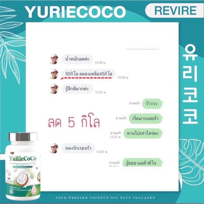 """น้ำมันมะพร้าวสกัดเย็น YuRie Coco ยูรีโคโค่ ผสมคอลลาเจน""""สูตรเกาหลี""""?ของแท้ 100%"""