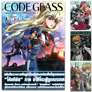 Code Geass Akito the Exiled Reportage 1 + CODE GEASS OZ The Reflection : Side : Orpheus 3 เล่ม