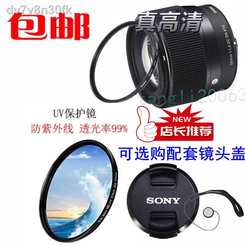 อุปกรณ์เสริมกล้องCamera Accessories✐✶✸SIGMA / 56mm F1.4 DC DN เลนส์โฟกัสคงที่ฟิลเตอร์ป้องกันเลนส์ UV เลนส์ Sony Micro s