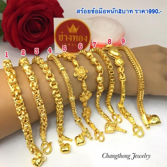 สร้อยข้อมือทอง 2 บาท ทองชุบ ทองปลอม ทองหุ้ม ทองคุณภาพ ทองโคลนนิ่ง ทองไมครอน เศษทอง ราคาถูกราคาส่ง ร้านช่างทอง