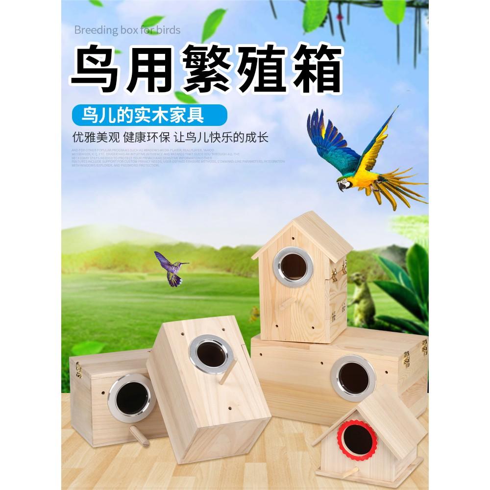 กล่องเพาะพันธุ์ Budgie นกฟีนิกซ์สีดำรังนกโบตั๋นนกแก้วรังนกอบอุ่นรังนกกรงนกอุปกรณ