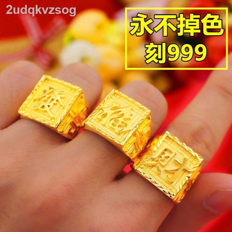 【ลดราคา】✷♣┅เปิดแหวนทองคำเวียดนามของผู้ชาย Fu Fa Cai แหวนผู้ชายและผู้หญิงสีทองทรายขาว