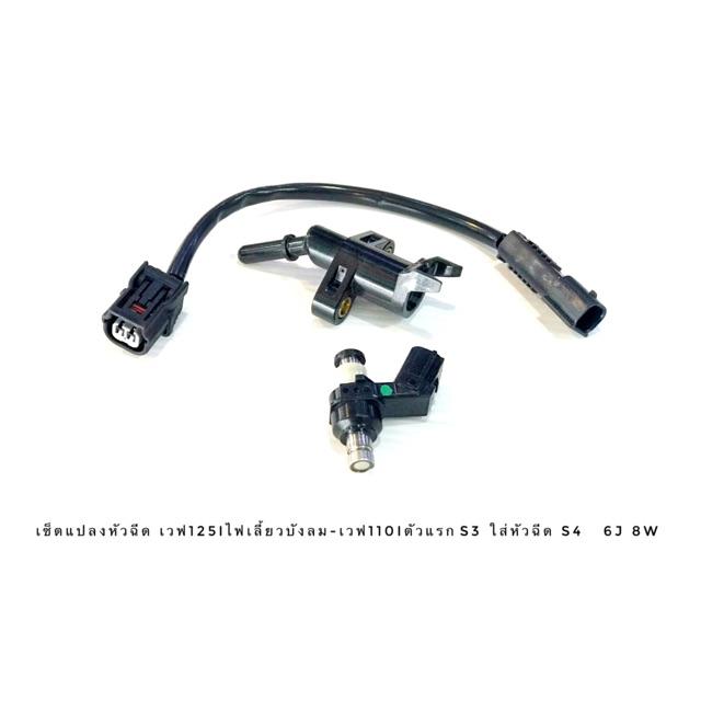 ชุดแปลงหัวฉีด 125iไฟเลี้ยวบังลม110iเก่า ปลั๊กแปลงหัวฉีดบังลม+ครอบหัวฉีดตรง + ใส่หัวฉีด 6j 8w