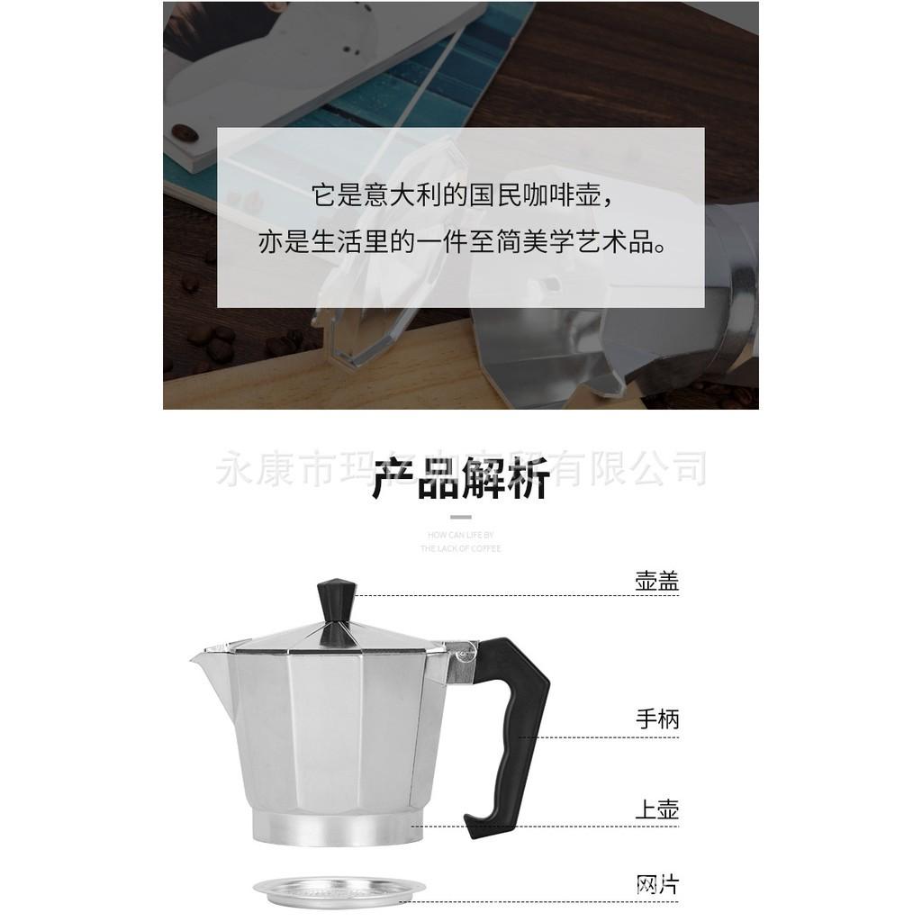 🔥💖🌟◇หม้อต้มกาแฟอลูมิเนียม  Moka Pot กาต้มกาแฟสดแบบพกพา เครื่องชงกาแฟ เครื่องทำกาแฟสดเอสเปรสโซ่ ขนาด 3 ถ้วย 150 มล.