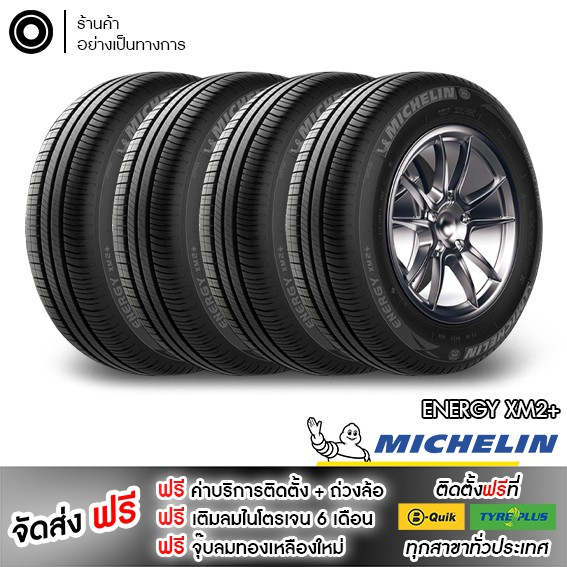 MICHELIN ยางรถยนต์ 185/65R14 รุ่น ENERGY XM2+ จำนวน 4 เส้น
