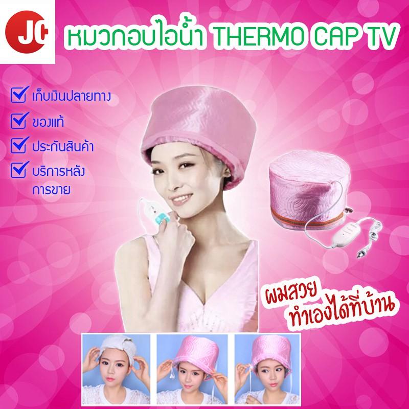 THERMO CAP TV หมวกอบไอน้ำ ผมสวยไม่ง้อร้าน