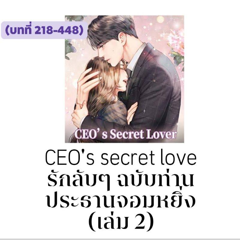 นิยายCEO's secret love รักลับๆ ฉบับท่านประธานจอมหยิ่ง (เล่ม 2)