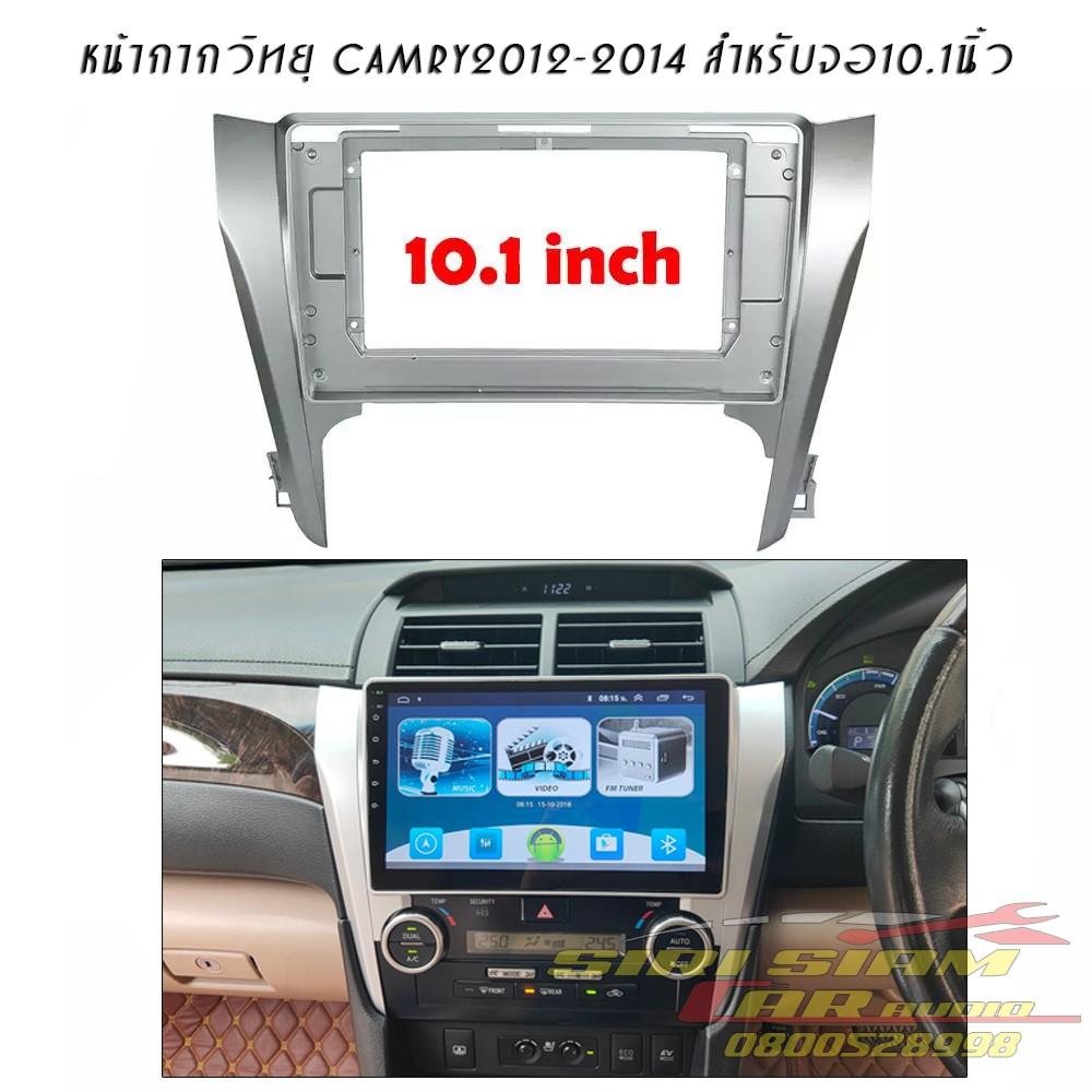 หน้ากากวิทยุ Camry2012-2014 ใช้สำหรับเปลี่ยนเป็นจอAndroid10.1นิ้ว