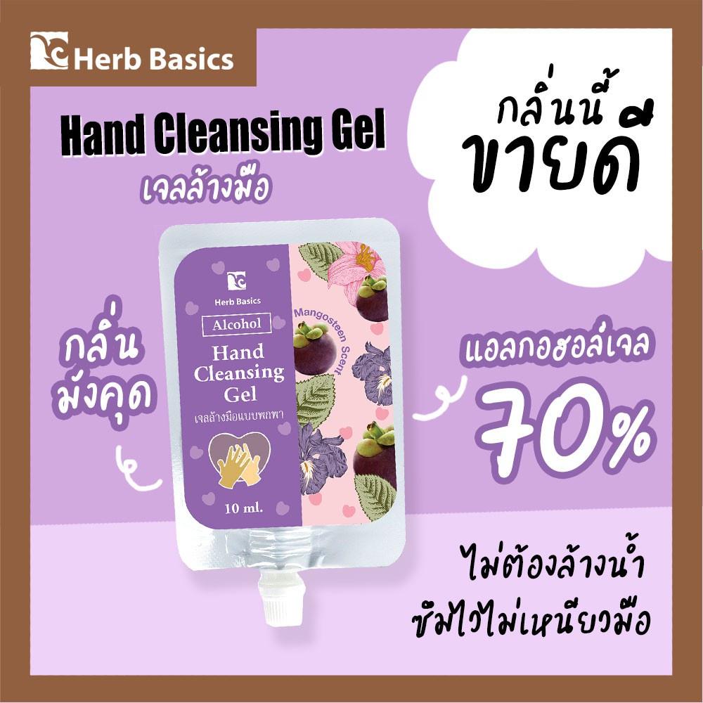 ☑﹍พร้อมส่ง! เจลล้างมือ เจลล้างมือแบบซอง เจลล้างมือแอลกอฮอล์ เจลล้างมือพกพา10ml เจลล้างมือหอม แบบแพ็ค Herb Basics Hand Ge