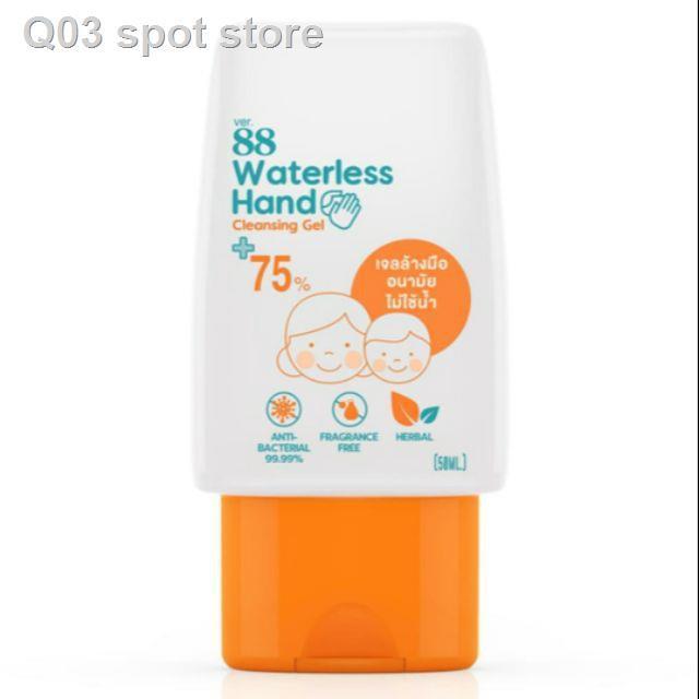 ۞❐✥(♡ราคาพิเศษ/พร้อมส่ง♡)Ver88 Ver.88 Waterless Hand Cleansing Gel | เจลล้างมือ Kirei | เจลล้างมือเดทตอล Dettol