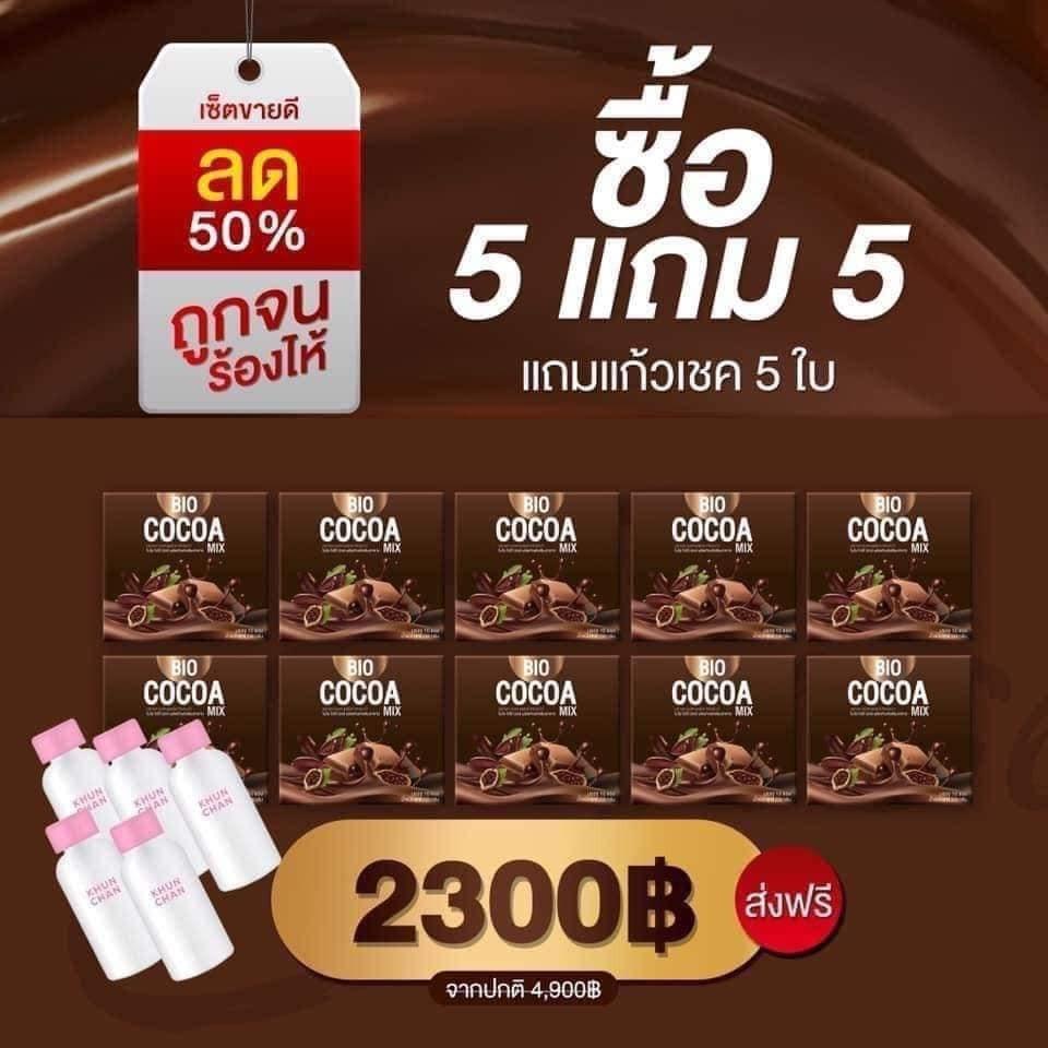 Bio Cocoa Mix ซื้อ 5 แถม 5