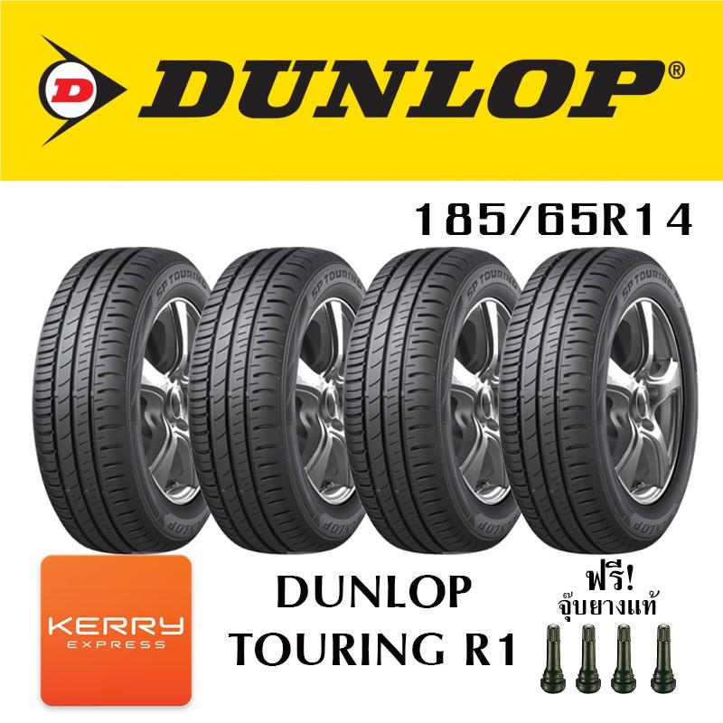 185/65R14 Dunlop R1 ชุดยาง 4 เส้น (ฟรีจุ๊บยางแท้)