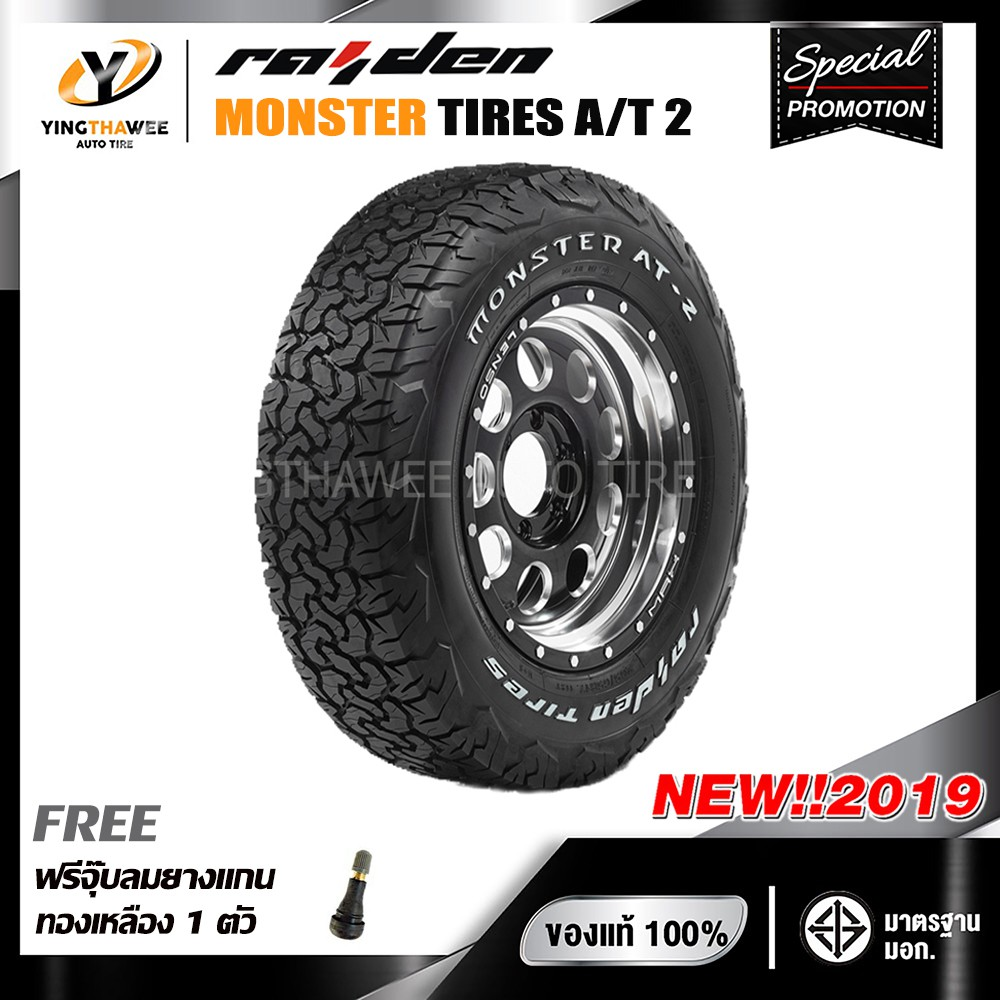 [จัดส่งฟรี] MONSTER TIRE 265/50R20 ยางรถยนต์ รุ่น AT2 จำนวน 1 เส้น แถม จุ๊บลมยางแกนทองเหลือง 1 ตัว