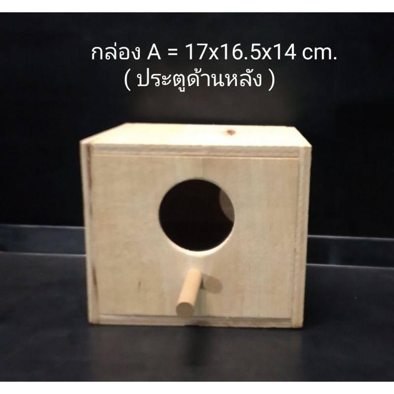 กล่องเพาะไซส์ A :  กล่องเพาะนกฟินซ์ คีรีบูน นกขนาดเล็ก  รังฟักไข่ บ้านนก บ้านกระรอก