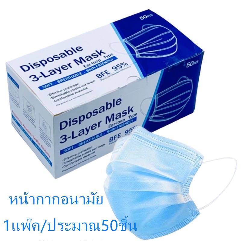 Face Mask หน้ากากอนามัย ผ้าปิดจมูกอนามัย (หนา 3 ชั้น)แบบมีกล่อง 1กล่อง/ประมาณ50ชิ้น (พร้อมส่งในไทย)