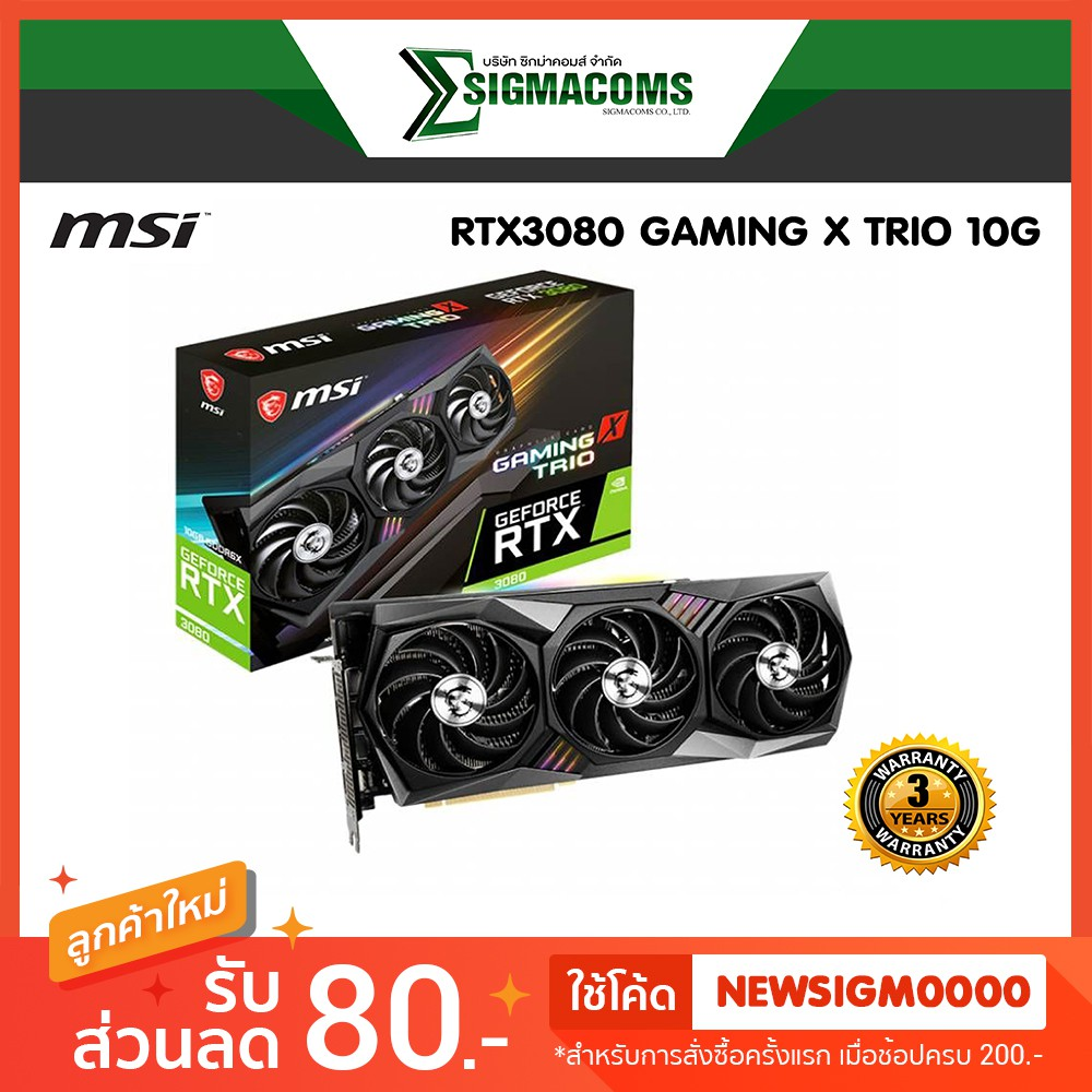 VGA MSI RTX3080 GAMING X TRIO 10G ของใหม่ !! ประกัน 3 ปี