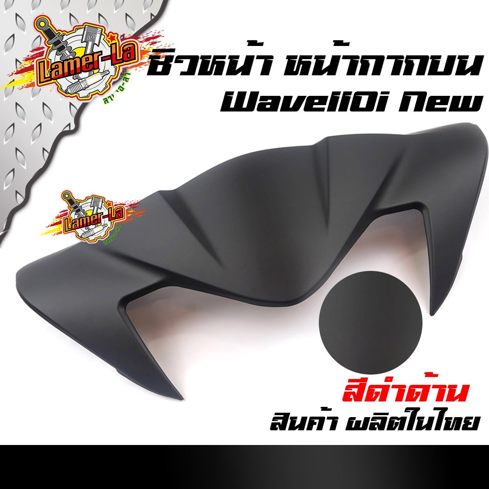 ชิวหน้า Wave110i สำหรับปี 2019-2020 บังไมล์ ชิวหน้า หน้ากากบน - สีดำด้าน
