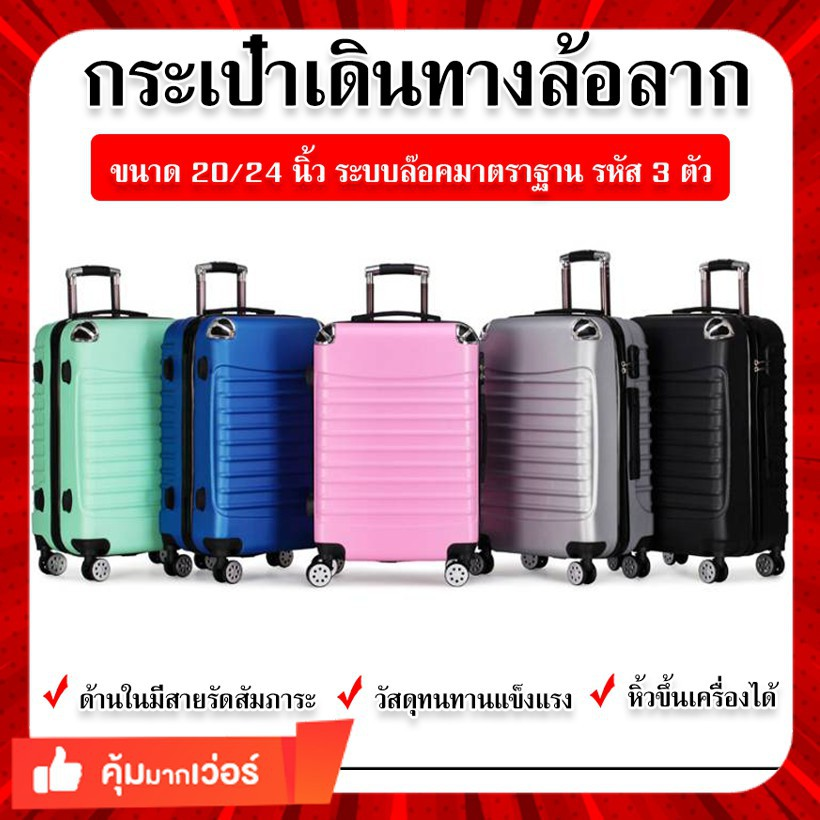 กระเป๋าเดินทาง กระเป๋าเดินทางล้อลาก 20นิ้ว/24นิ้ว รุ่นใหม่ล่าสุดกระเป๋าเดินทาง