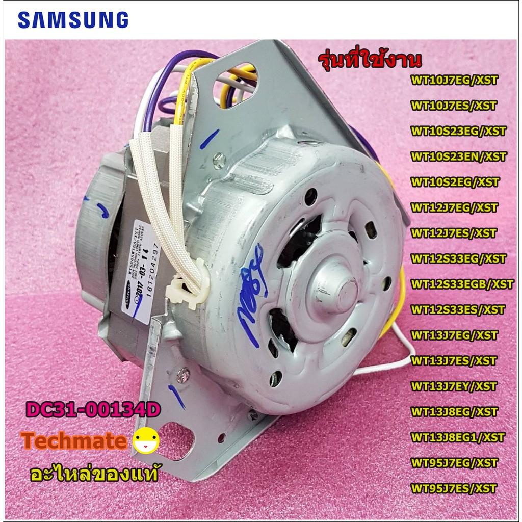 อะไหล่ของแท้/มอเตอร์เครื่องซักผ้าซัมซุง/MOTOR INDUCTION-WASHING/SAMSUNG/DC31-00134D