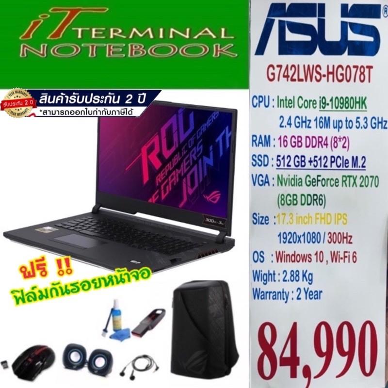 NOTEBOOK (โน้ตบุ๊ค) ASUS ROG STRIX SCAR 17 G742LWS-HG078T (ORIGINAL BLACK)