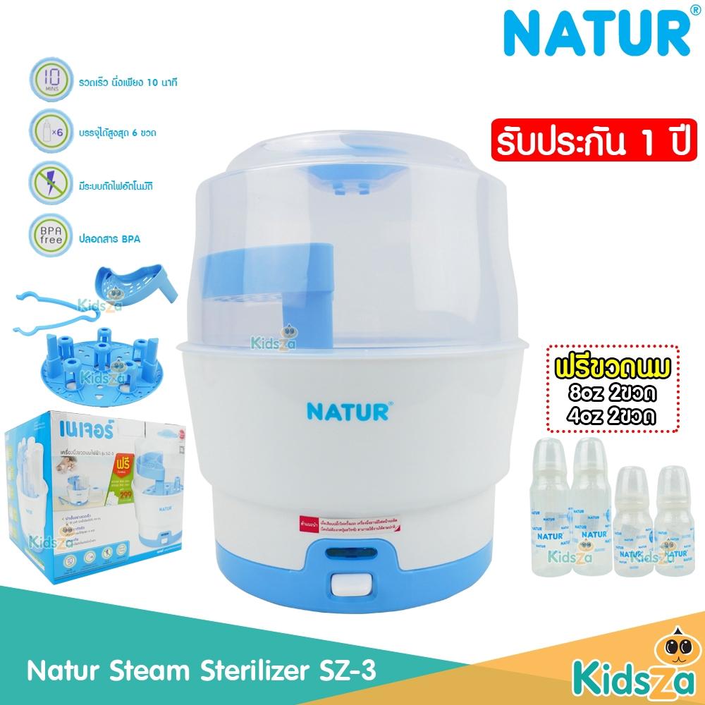 Natur เครื่องนึ่งขวดนม Stram Sterilizer รุ่น SZ-3 (รับประกัน 1 ปี) แถมฟรี !!! ขวดนม PP 4oz. 2 ขวด / 8oz. 2 ขวด