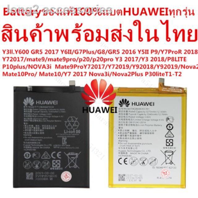 ❁แบตศูนย์ Huaweiแบตหัวเว่ยสินค้าพร้อมส่งในไทยmate9mate9proMate10GR5 2016GR5 2017G8P9P30liteP20P20proNova3iNova2PlusNOVA2