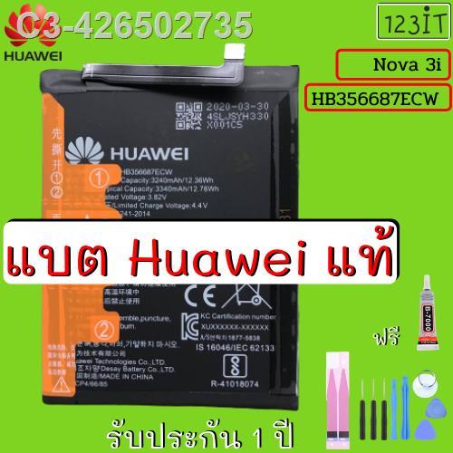 ✨คุณภาพดีที่สุด✨●✺ดีที่สุด ส่งฟรี แบตเตอรี่ แท้ Battery Huawei Nova3i HB356687ECW แบต3i แบตnova3i แบตhuaweinova2i แบตnov