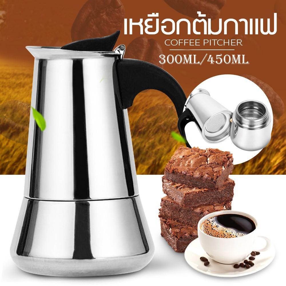 หม้อกาแฟ เครื่องชงกาแฟ เครื่องชงกาแฟสด กาต้มกาแฟสด กาต้มกาแฟสดแบบพกพา สแตนเลส เครื่องทำกาแฟสด 300ml/450ml Moka pot