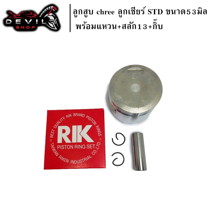 ลูกสูบ cheer ลูกเชียร์ STD ขนาด53มิล พร้อมแหวน+สลัก13+กิ๊บ
