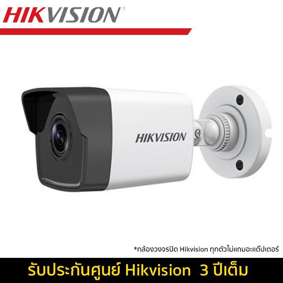 กล้องวงจรปิด IPC 2MP ยี่ห้อHikvision รุ่น DS-2CD1023G0E-I