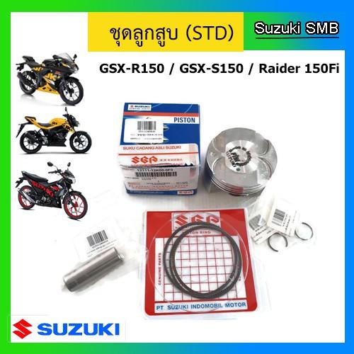 ชุดลูกสูบ ยี่ห้อ Suzuki รุ่น GSX-R150 / GSX-S150 / Raider 150Fi ขนาด STD แท้ศูนย์