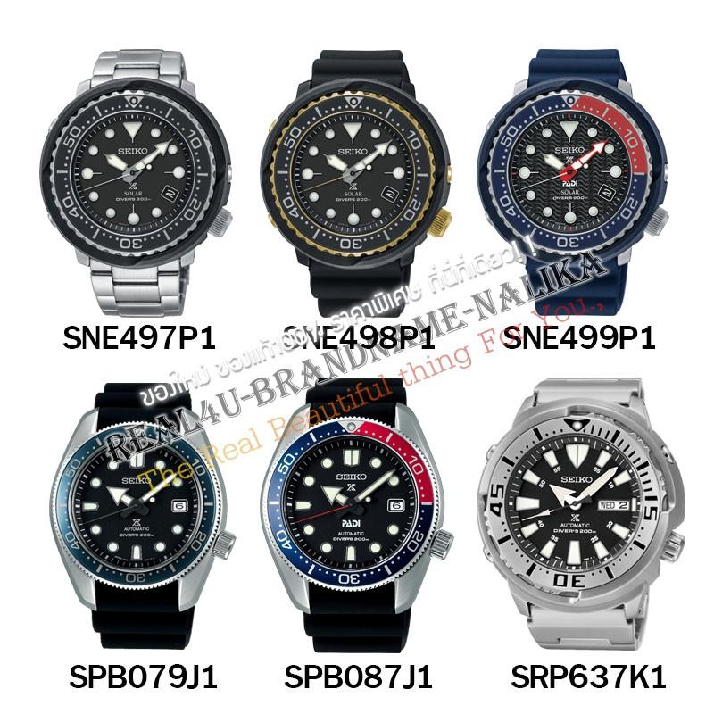 ของแท้💯% นาฬิกาข้อมือผู้ชาย SEIKO Prospex รุ่น SNE497P1/SNE498P1/SNE499P1/SPB079J1/SPB087J1/SRP637K1