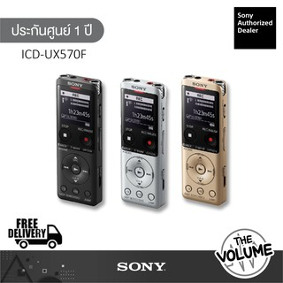 Sony ICD-UX570F | Digital Voice Recorder (4GB) (ประกันศูนย์ Sony 1 ปี)