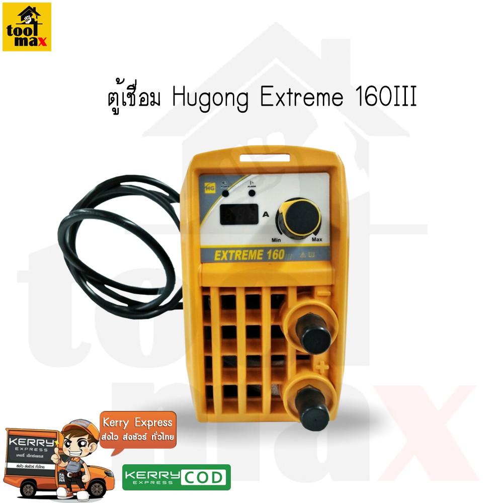 ตู้เชื่อม Hugong Extreme 160III