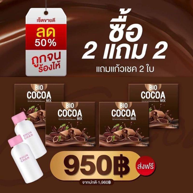 Bio cocoa ดีท๊อกซ์ คุมหิว