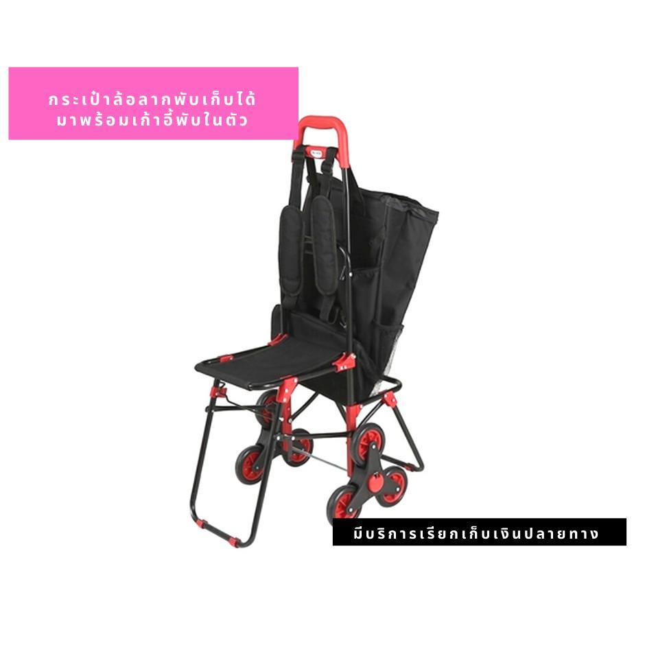 รถเข็นช้อปปิ้ง รถเข็นของ รถเข็นพับได้  รถเข็นของ  รถเข็นจ่ายตลาด มาพร้อมกับเก้าอี้พับเก็บได้