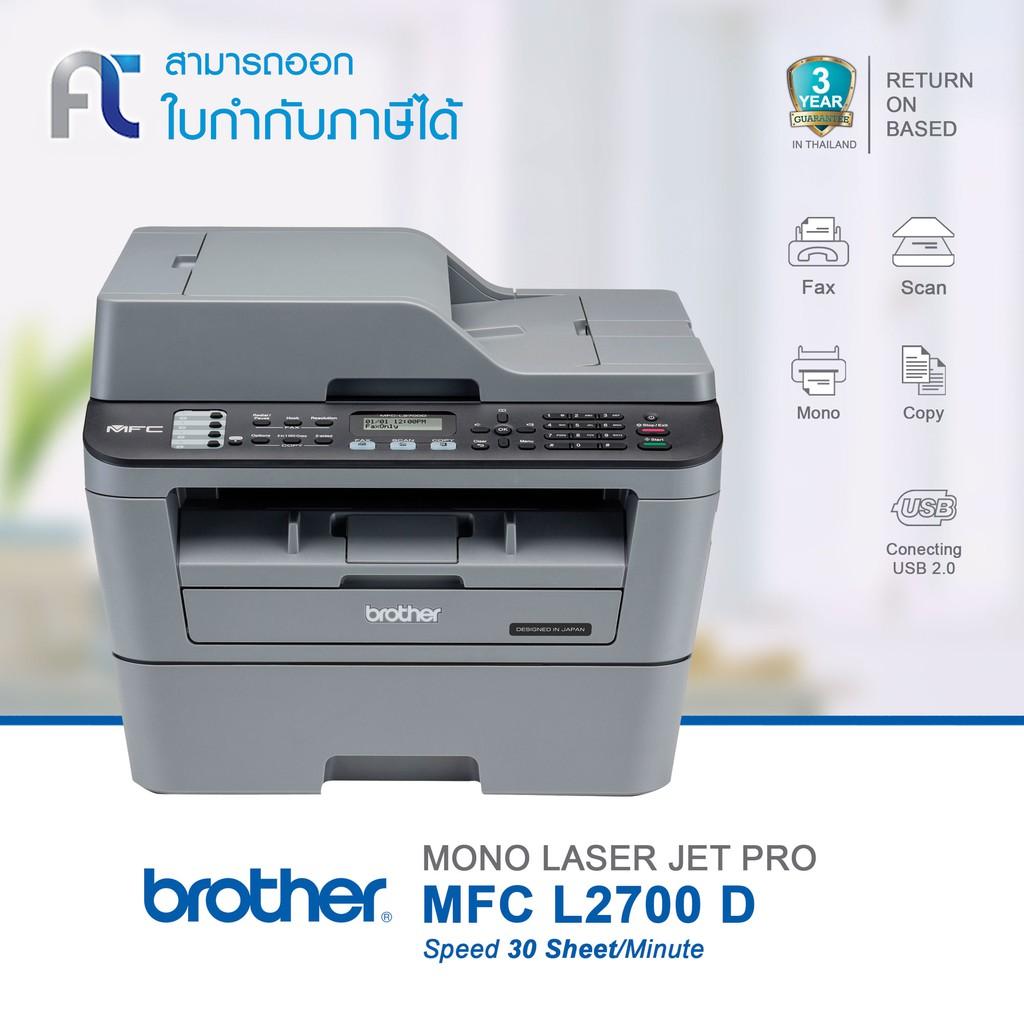 Brother MFC-L2700D เครื่องพิมพ์มัลติฟังก์ชัน เลเซอร์ 5 in 1 (Print/ Copy/  Scan) ประกัน 3 ปี