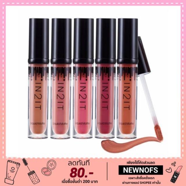 ลิปจุ่มแมท แท้ Matte Lipstick In2it Save25 Liquid ส่งฟรี ถูก