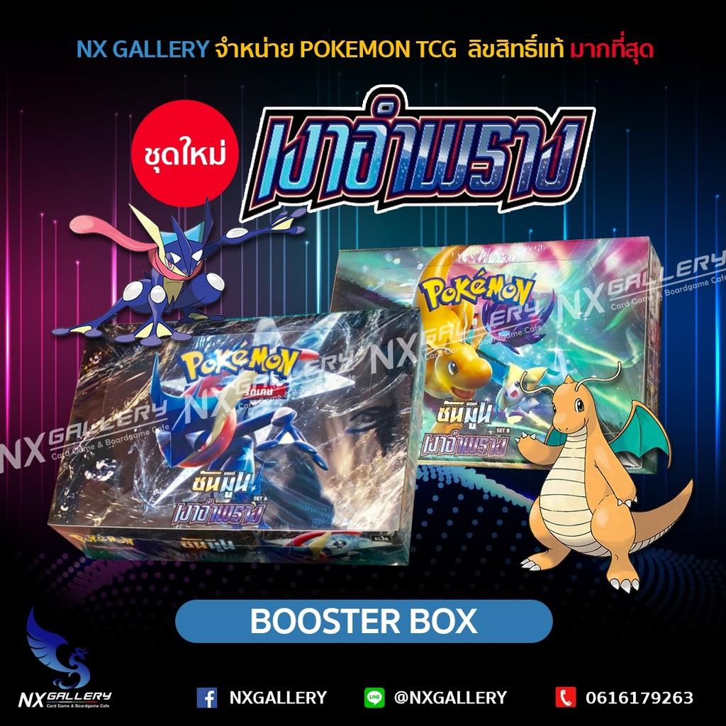 [Pokemon]  Booster Box - เงาอำพราง (ชุดที่ 3) ของลิขสิทธ์แท้ ส่งฟรี! (โปเกมอนการ์ด ภาษาไทย / Pokemon TCG)